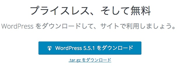 Télécharger la version Japonaise de WordPress